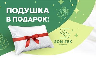 Подушка в подарок при покупке матраса в Дзержинске