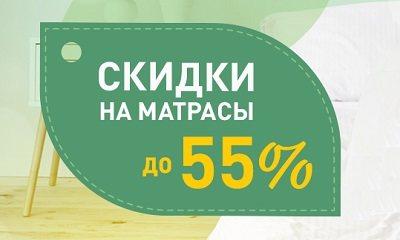 Матрасы Son-Tek со скидкой Дзержинск