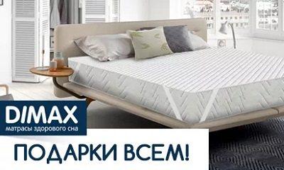 Подушка Dimax в подарок Дзержинск
