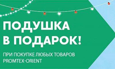 Подушка в подарок при заказе товаров Промтекс Ориент в Дзержинске