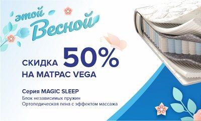 Скидка 50% на матрас Corretto Vega Дзержинск