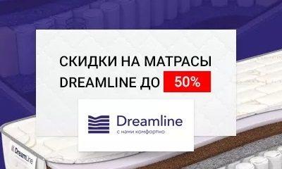 Матрасы Dreamline со скидкой в Дзержинске