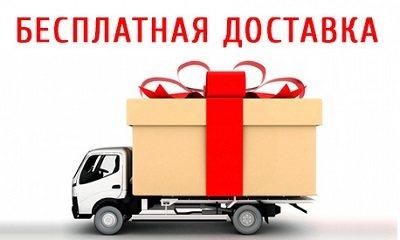 Доставка матрасов бесплатно Дзержинск